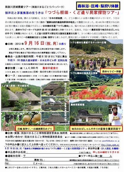 景観ツアー9月16日うきはつづら棚田チラシ