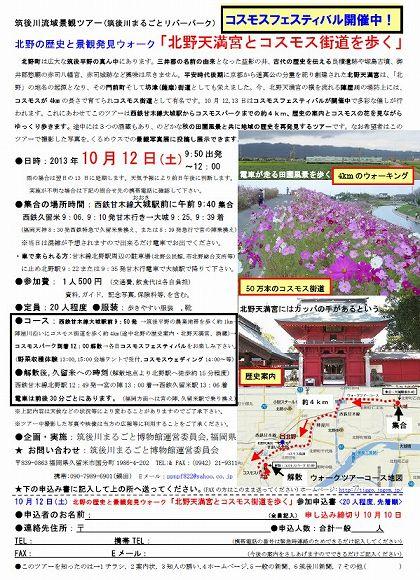 景観ツアー10月「北野天満宮とコスモス街道を歩く」ツアーチラシ
