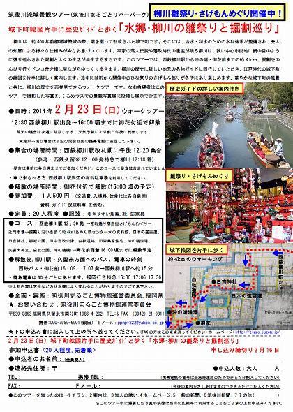 ●景観ツアー2月「柳川雛祭りと掘割り巡り」ツアーチラシ
