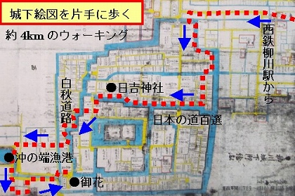 柳川城下町絵図コース420