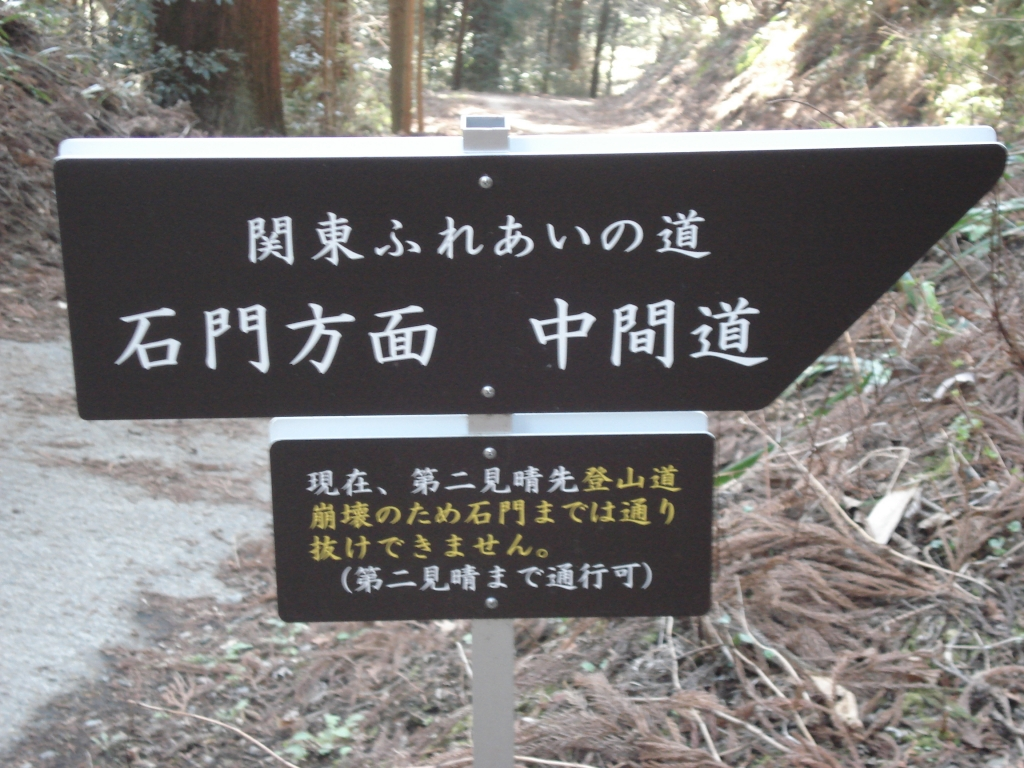中間道 登山口