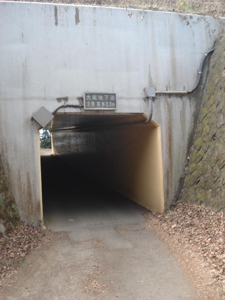 18号をくぐるトンネル