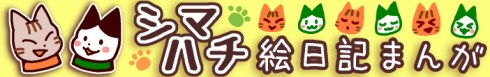 猫パンチTV GOLD! シマハチ絵日記まんが