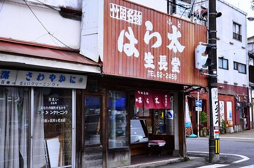 生長堂 竹田市