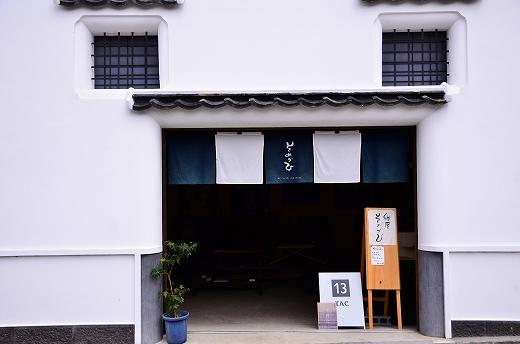 紺屋 そめかひ 竹田市
