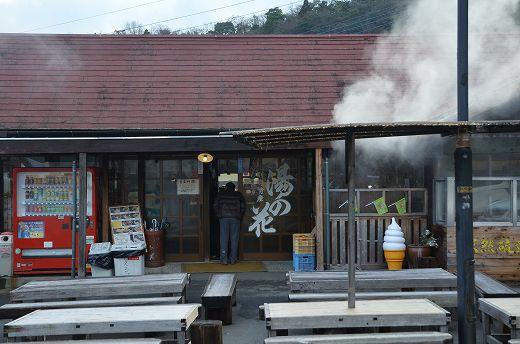岡本屋売店 明礬温泉