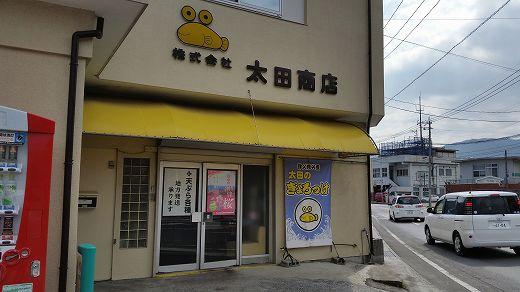 太田商店 ぎょろっけ