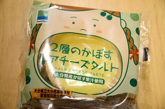 かぼすレアチーズタルト