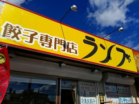 餃子のランプ 大分市