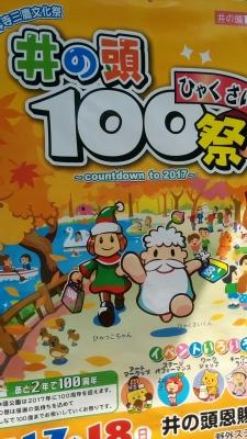 井の頭 100 祭