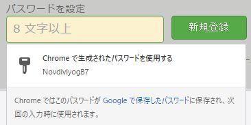 Chromeで生成されたパスワードを使用する