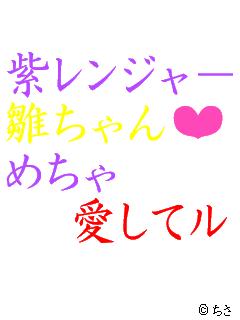 紫レンジャー雛ちゃんめちゃ愛してル