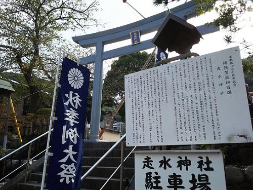 走水神社1.jpg