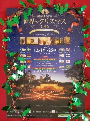 横浜山手西洋館 世界のクリスマス 2016