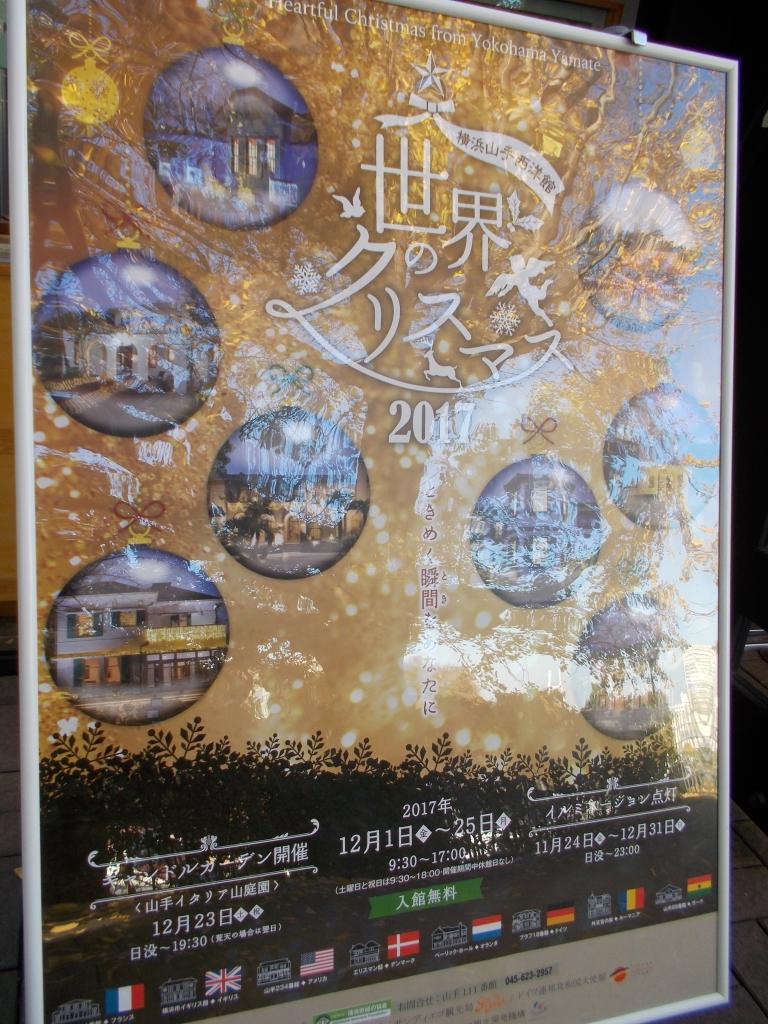 横浜山手西洋館 世界のクリスマス 2017