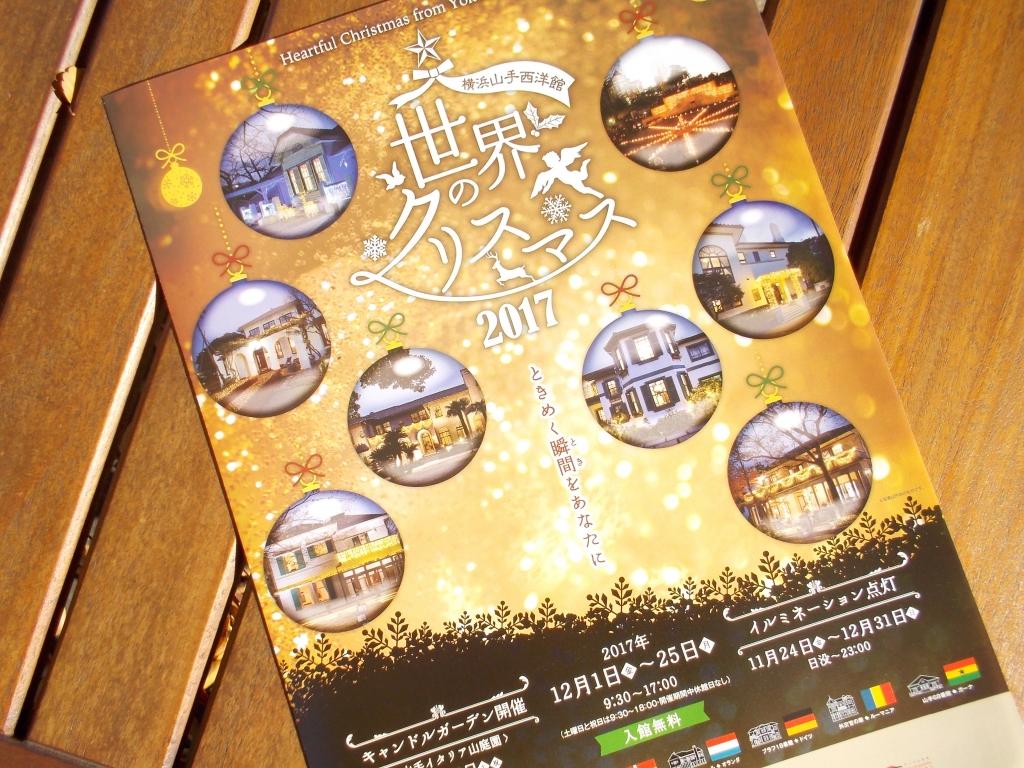 横浜山手西洋館 世界のクリスマス 2017   デンマーク  エリスマン邸