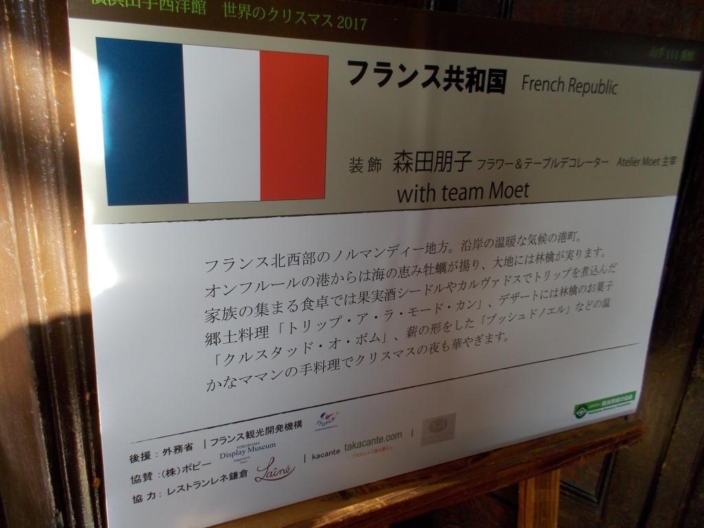 横浜山手西洋館 世界のクリスマス 2017  フランス   山手111番館