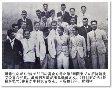 関東プロ招致競技の集合写真