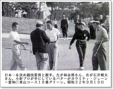 第22回日本オープン