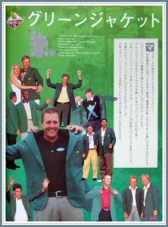 グリーンジャケット