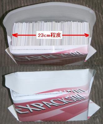 EXPACK500に詰め込んだ葉書代の紙(QSLカード)
