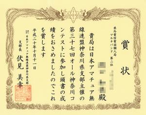 オール神奈川コンテスト入賞しました