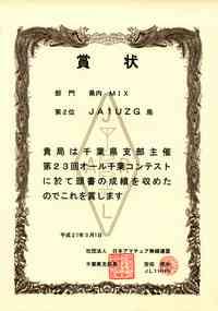 オール千葉コンテスト表彰状届きました