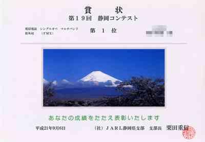 静岡コンテストの表彰状