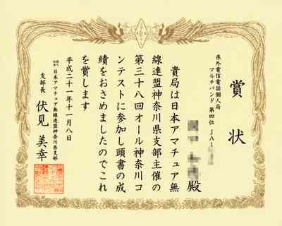 オール神奈川コンテスト表彰状が届きました。呼出符号をマスクする必要は無かったのですが、ついでにマスクしてしまいました。hi