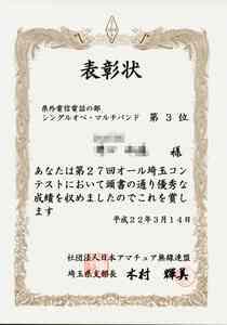 オール埼玉コンテスト表彰状が届きました