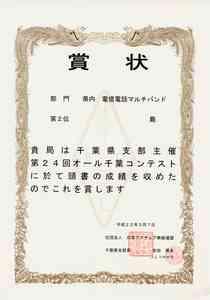 オール千葉コンテストの表彰状が届きました