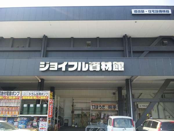 守谷 ジョイフル 本田