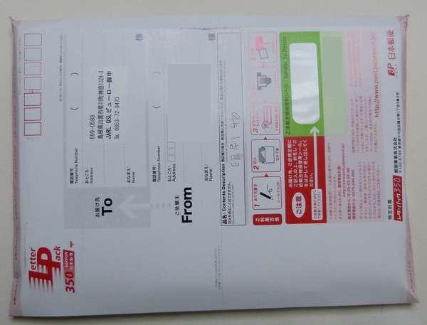 QSLカードを印刷梱包しました