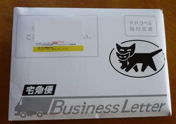 6月分のQSLカードが到着しました