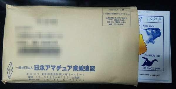 8月分のQSLカードが到着しました