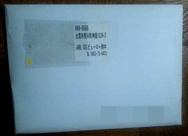 QSLカードを発送しました(本年5回目)