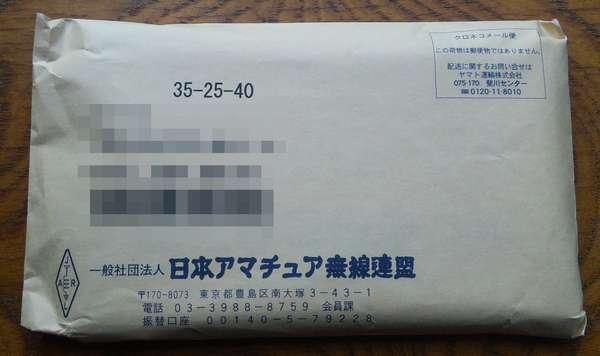 10月分のQSLカードが到着しました