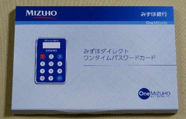 みずほ銀行ワンタイムパスワードカード
