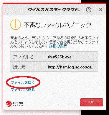 ウイルス検出ソフトのメッセージ
