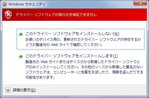 Windows95時代のスキャナ、無理矢理Windows7へ