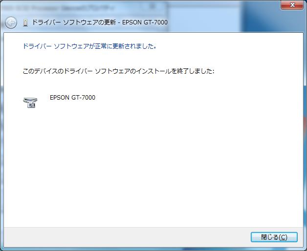 Epson GT-7000 イントール成功 hi