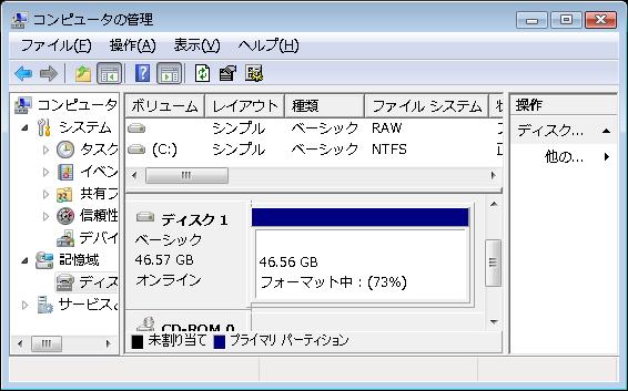 SSDにフルフォーマット掛けてしまった50GB分消耗中