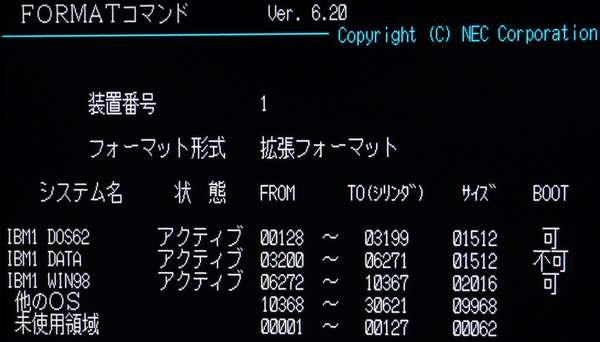 Windows98でFormat、その領域にWindows2000をインストールすると「他のOS」と表示されます(^_^)
