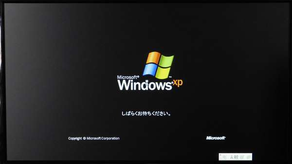 00 無事Windows起動