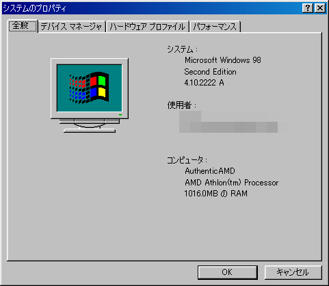 Windows98で1GB認識
