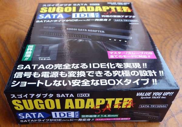 システムトークスSUGOI ADAPTER