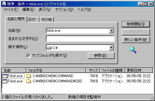 Windows98 古いFdisk