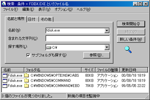 Windows98 Update済Fdisk