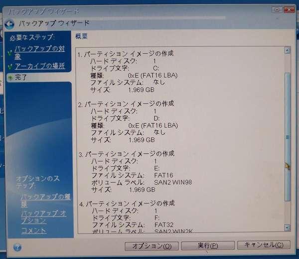 04 ファイルシステム無し・・恐ろしいメッセージを見ながら「実行」