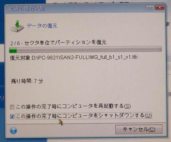 07 32GBに偽装したHDDに復元中